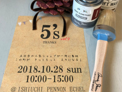 2018年10月28日(日)広島五日市・石内ペノンさんにて
