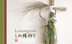 レモングラスお正月飾り